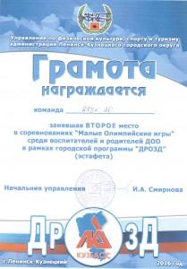 Грамота Олимп 001