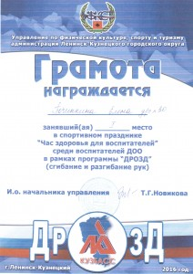 Грамота Починкина 001