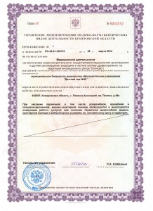 Лицензия мед2