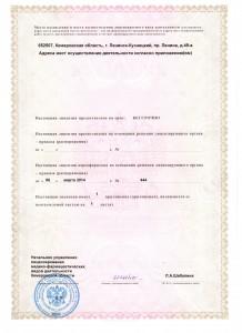 Лицензия мед3