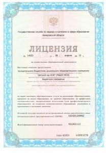 Лицензия 1-1-15 001