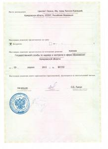 Лицензия 1-2-15 001