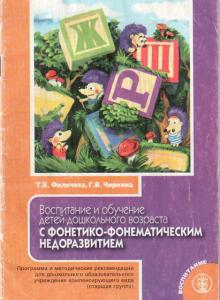 Филичева