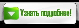 uznatpodrobno-300x107