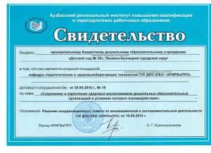 Св-во Опорная площадка 001