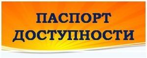 ПАСПОРТ-ДОСТ-300x119